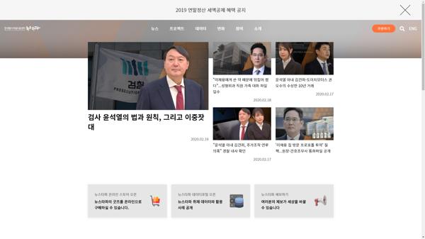 snapshot_20200220_newstapa_org.png