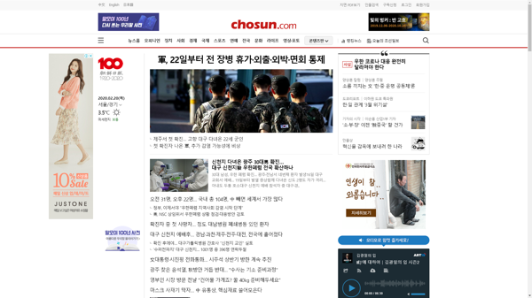 snapshot_20200220_www_chosun_co_kr.png