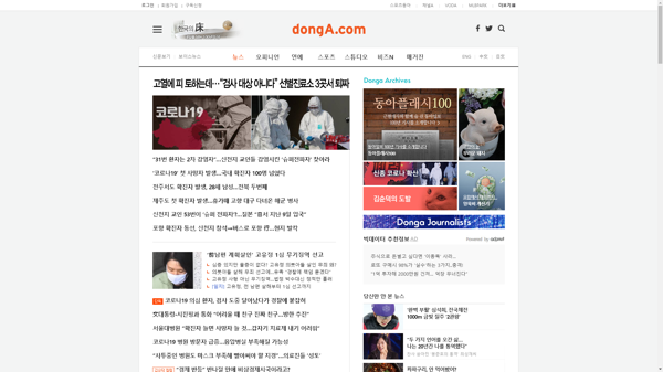 snapshot_20200220_www_donga_com.png