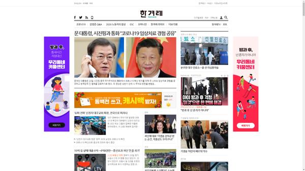 snapshot_20200220_www_hani_co_kr.png