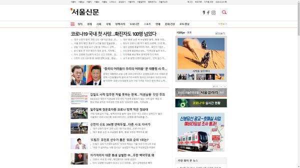 snapshot_20200220_www_seoul_co_kr.png