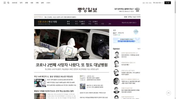 snapshot_20200221_joongang_joins_com.png