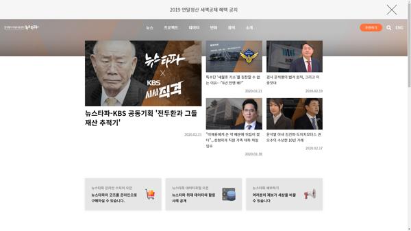snapshot_20200221_newstapa_org.png