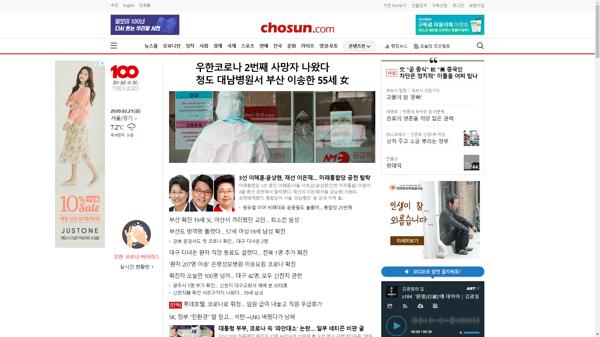 snapshot_20200221_www_chosun_co_kr.png