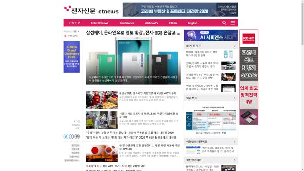 snapshot_20200221_www_etnews_com.png