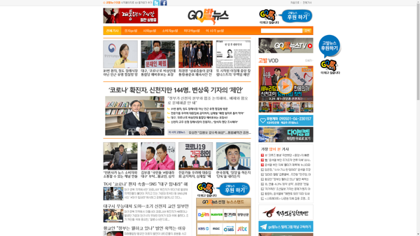 snapshot_20200221_www_gobalnews_com.png