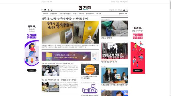 snapshot_20200221_www_hani_co_kr.png