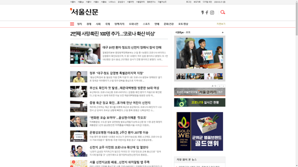 snapshot_20200221_www_seoul_co_kr.png