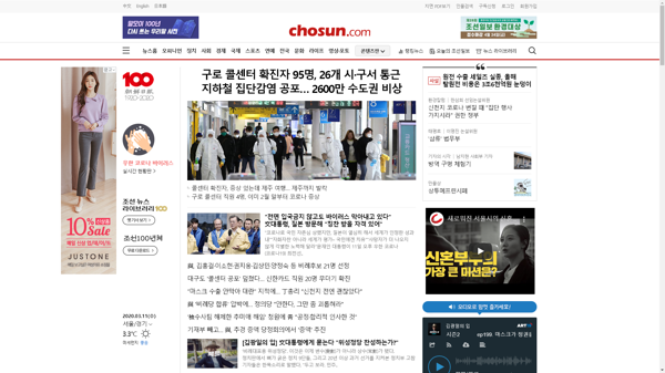 snapshot_20200311_www_chosun_co_kr.png