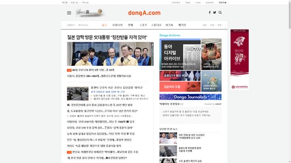 snapshot_20200311_www_donga_com.png