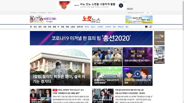 snapshot_20200311_www_nocutnews_co_kr.png