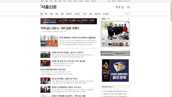 snapshot_20200311_www_seoul_co_kr.png