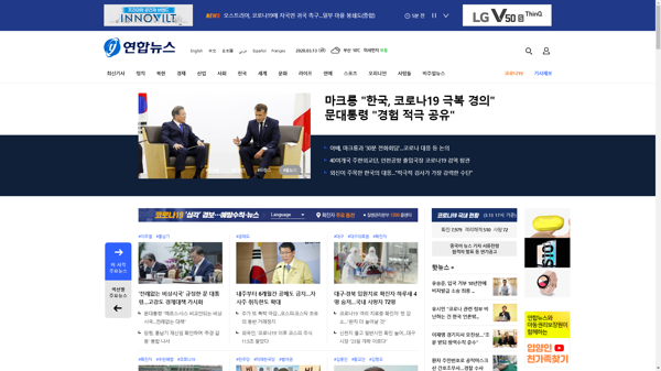 snapshot_20200313_www_yonhapnews_co_kr.png