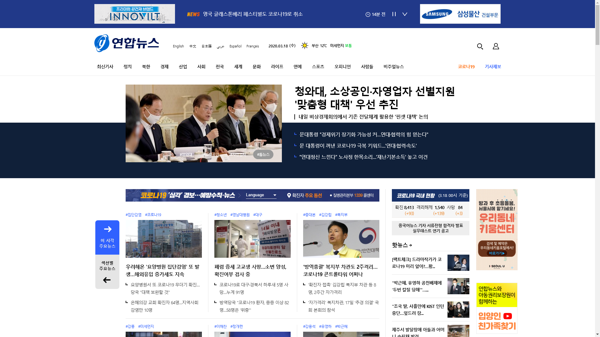 snapshot_20200318_www_yonhapnews_co_kr.png