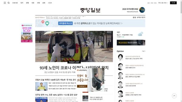 snapshot_20200322_joongang_joins_com.png