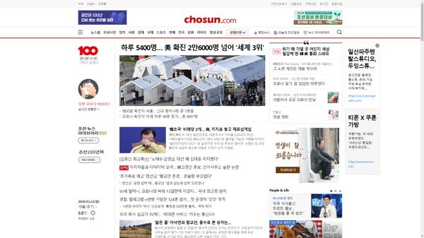 snapshot_20200322_www_chosun_co_kr.png