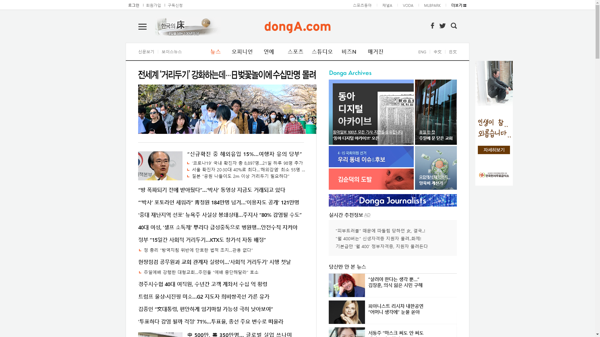 snapshot_20200322_www_donga_com.png