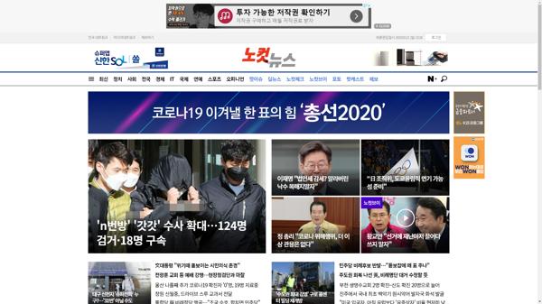 snapshot_20200322_www_nocutnews_co_kr.png