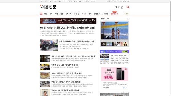 snapshot_20200322_www_seoul_co_kr.png