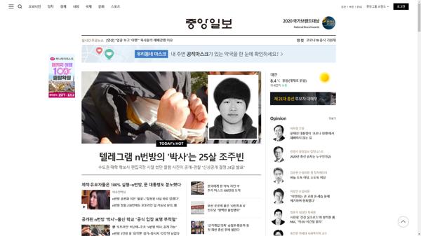 snapshot_20200323_joongang_joins_com.png