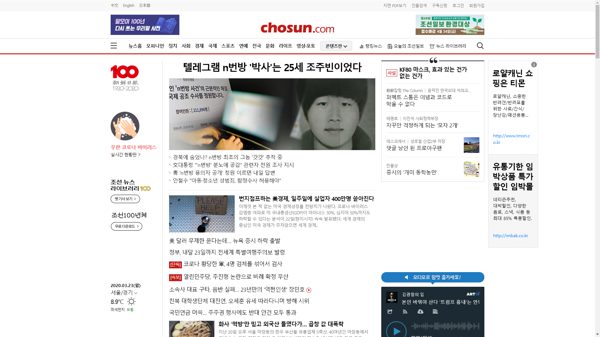 snapshot_20200323_www_chosun_co_kr.png
