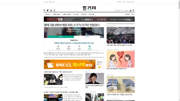 snapshot_20200323_www_hani_co_kr.png