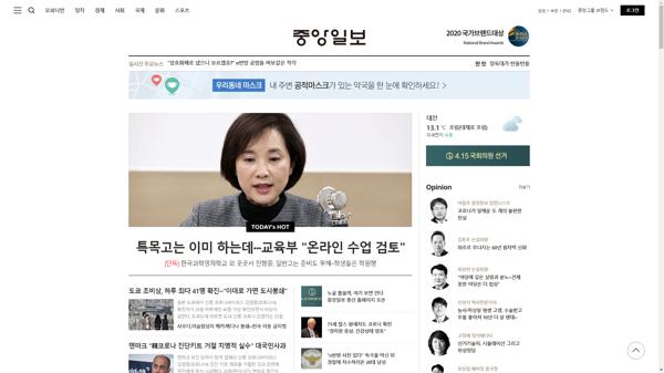 snapshot_20200325_joongang_joins_com.png