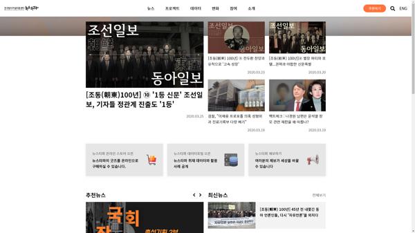 snapshot_20200325_newstapa_org.png