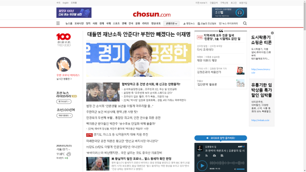 snapshot_20200325_www_chosun_co_kr.png