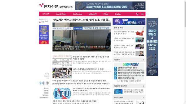 snapshot_20200325_www_etnews_com.png