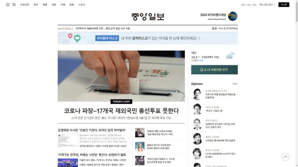 snapshot_20200326_joongang_joins_com.png