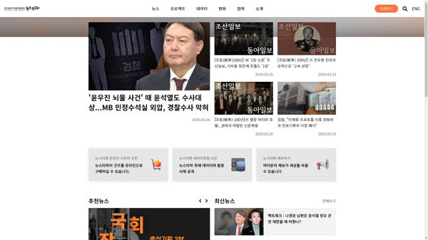 snapshot_20200326_newstapa_org.png