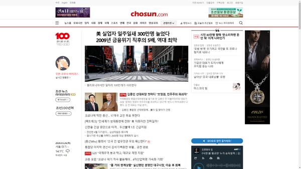 snapshot_20200326_www_chosun_co_kr.png