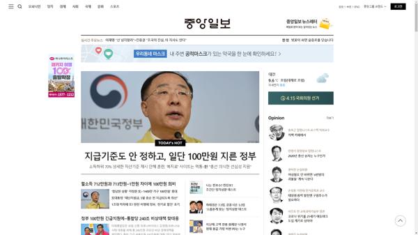 snapshot_20200330_joongang_joins_com.png