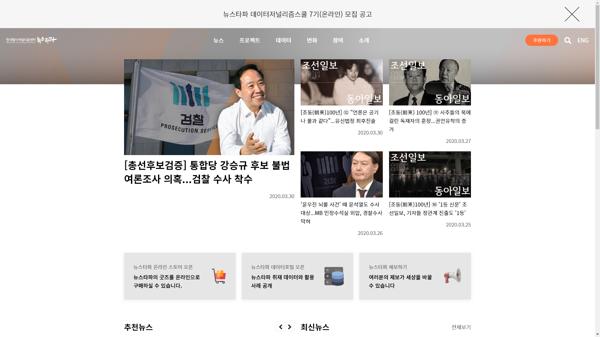 snapshot_20200330_newstapa_org.png