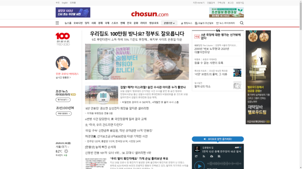 snapshot_20200330_www_chosun_co_kr.png