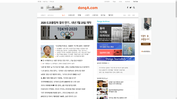 snapshot_20200330_www_donga_com.png