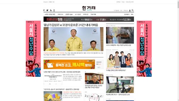 snapshot_20200330_www_hani_co_kr.png