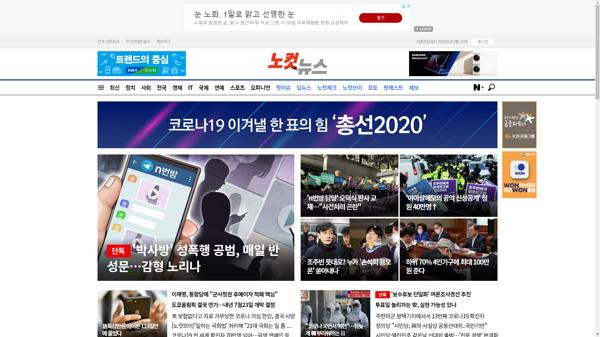 snapshot_20200330_www_nocutnews_co_kr.png