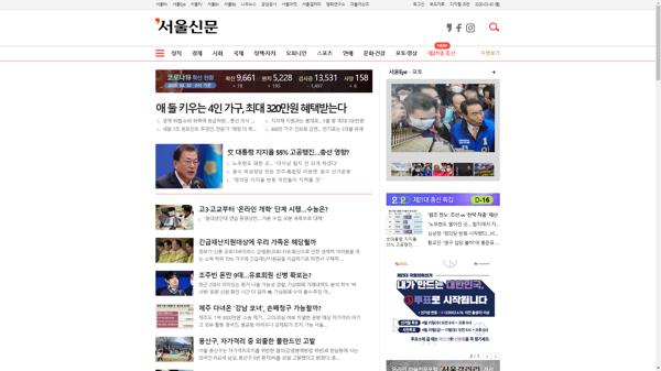 snapshot_20200330_www_seoul_co_kr.png