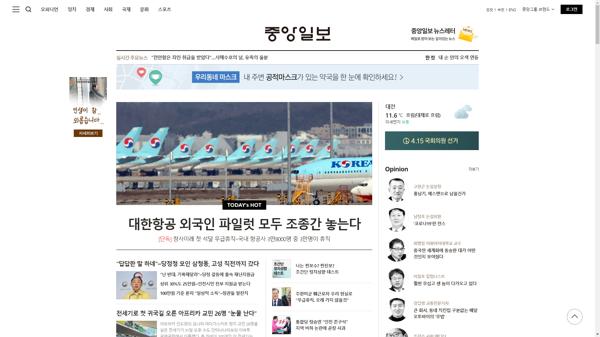 snapshot_20200331_joongang_joins_com.png