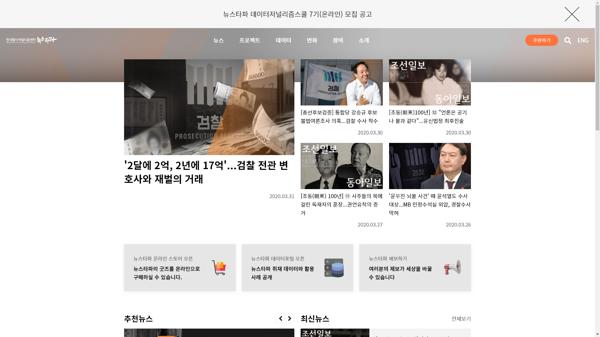 snapshot_20200331_newstapa_org.png
