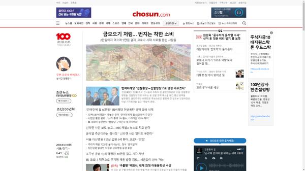 snapshot_20200331_www_chosun_co_kr.png