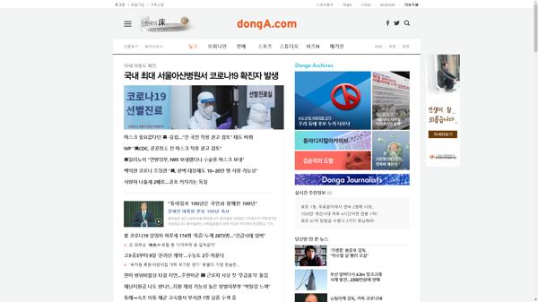 snapshot_20200331_www_donga_com.png