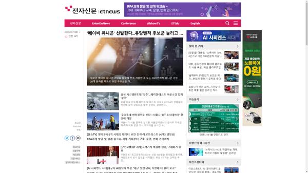 snapshot_20200331_www_etnews_com.png