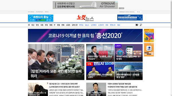 snapshot_20200331_www_nocutnews_co_kr.png