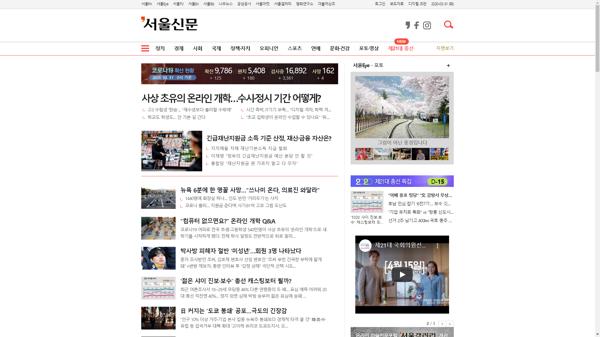 snapshot_20200331_www_seoul_co_kr.png