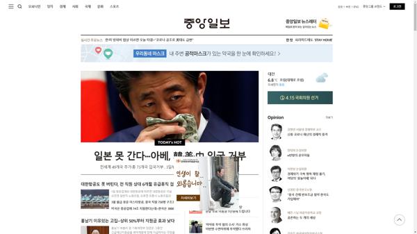 snapshot_20200401_joongang_joins_com.png