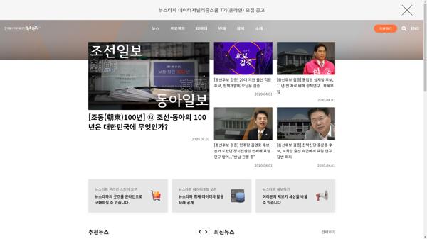 snapshot_20200401_newstapa_org.png
