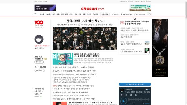snapshot_20200401_www_chosun_co_kr.png